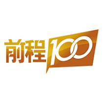 前程100