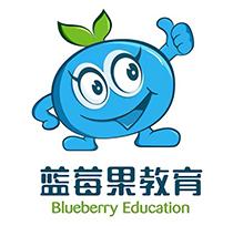 蓝莓果幼小衔接