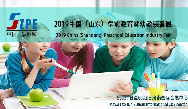 2019第十届中国学前教育暨幼教装备展