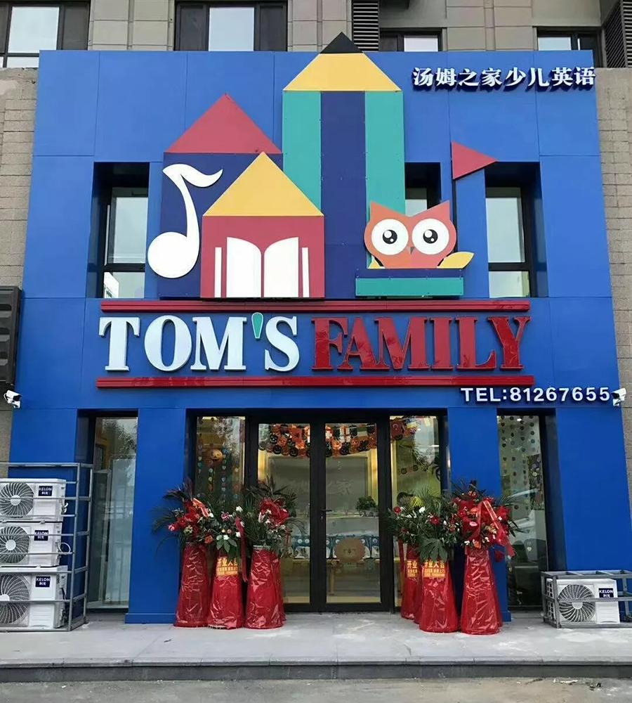 汤姆之家英语加盟