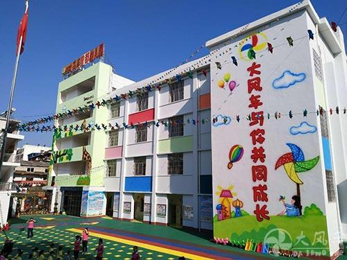 大风车幼儿园.jpg